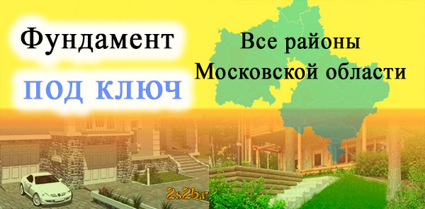 лучший фундамент московская область